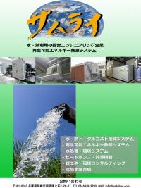 地下水等を利用したダイレクトクーラーの取り扱いを開始